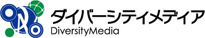 ダイバーシティメディア