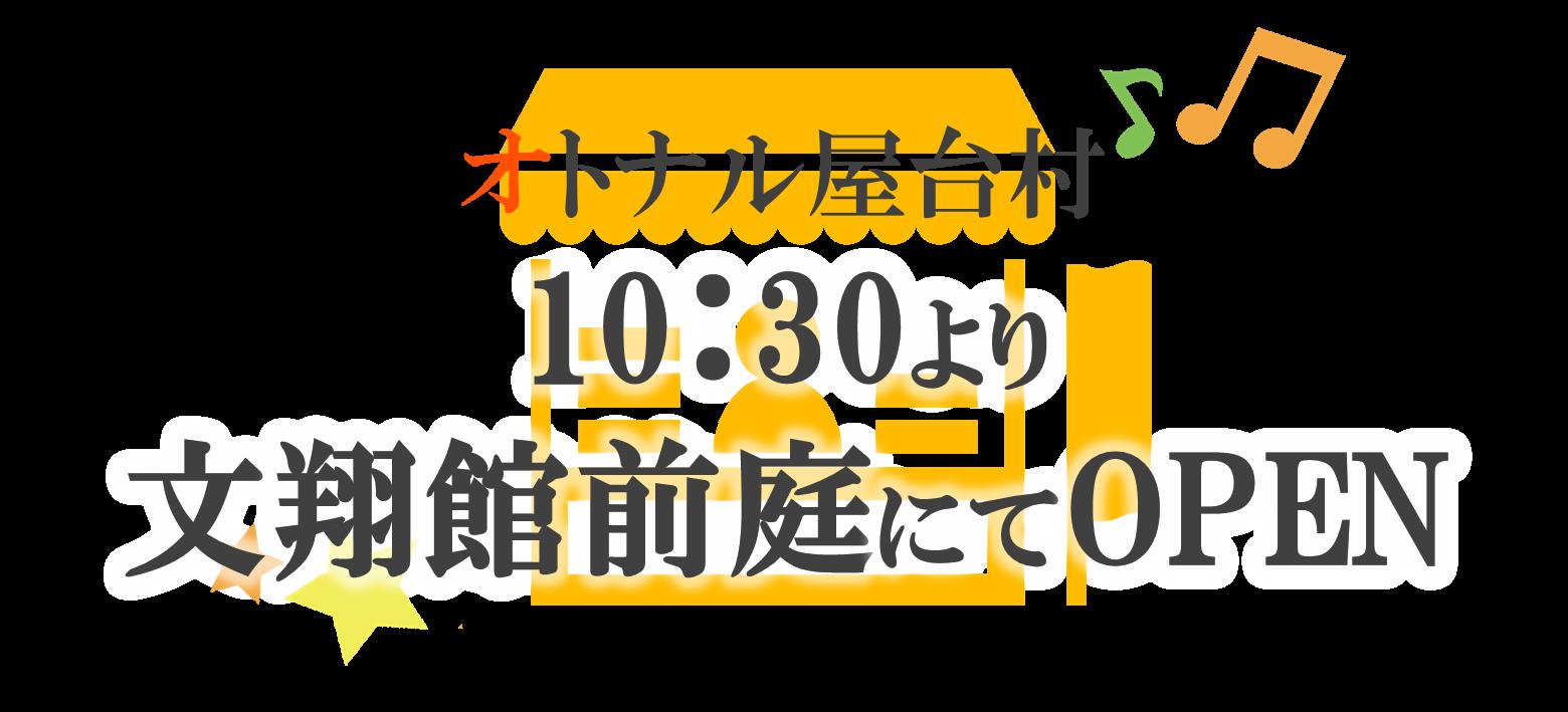 otonaruyataimura_bosyu_2